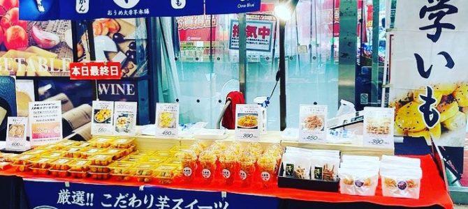 予告‼︎9/5(日)&6(月)京王ストア聖蹟桜ヶ丘店に出店♪