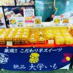 本日9/26(日)京王ストア聖蹟桜ヶ丘店に出店中♪