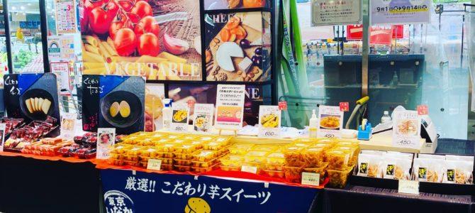 本日9/5(日)〜京王ストア聖蹟桜ヶ丘店に出店♪