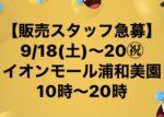 9/18(土)〜20㊗︎販売スタッフ急募♪