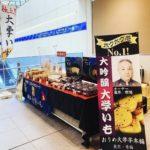9/22(水)小田急線下北沢駅に出店♪