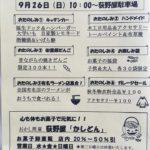 9/26(日)かしどん『月末特価市』に出店♪