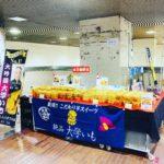 本日10/12(火)小田急線町田駅に出店♪
