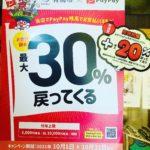 最大30%+20%=50%還元♪