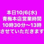10/6(水)営業時間変更のお知らせ♪