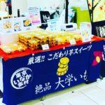 10/20(水)〜24(日)JR三鷹駅スイーツステーションに初出店♪