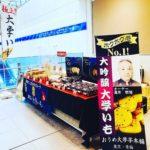10/18(月)小田急線下北沢駅に出店♪